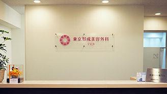 東京形成美容外科の受付カウンター