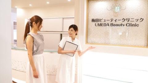 梅田ビューティークリニックの接客