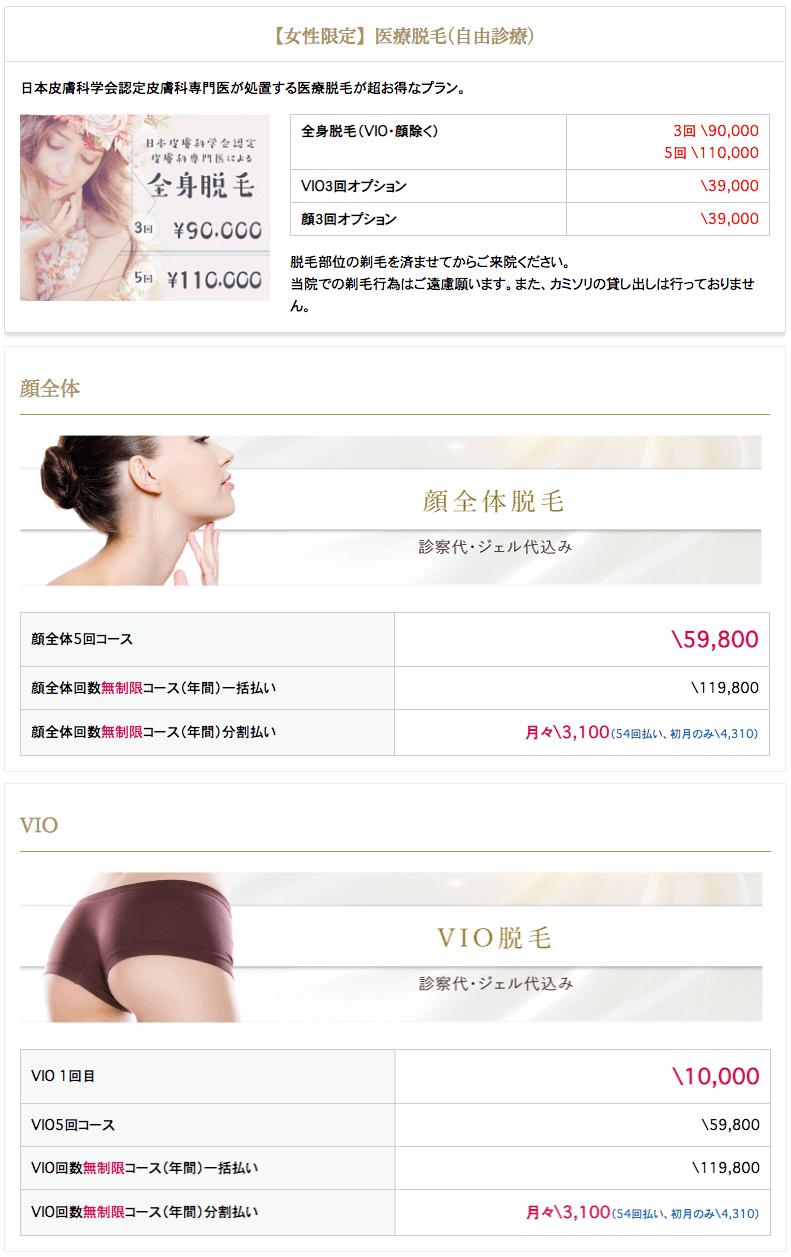 クリニーク大阪心斎橋の脱毛料金