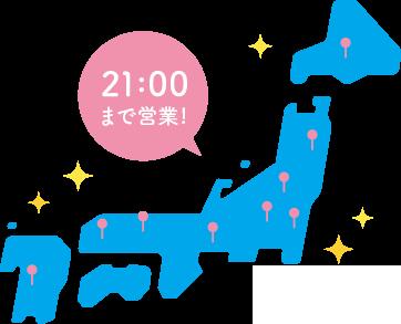 キレイモは21:00(夜9時)まで営業!