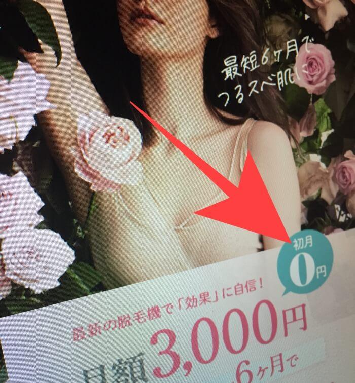 ラココの初月0円キャンペーン