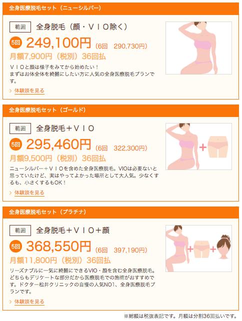 ドクター松井クリニックの脱毛料金
