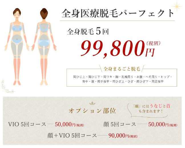 大阪美容クリニックの脱毛料金