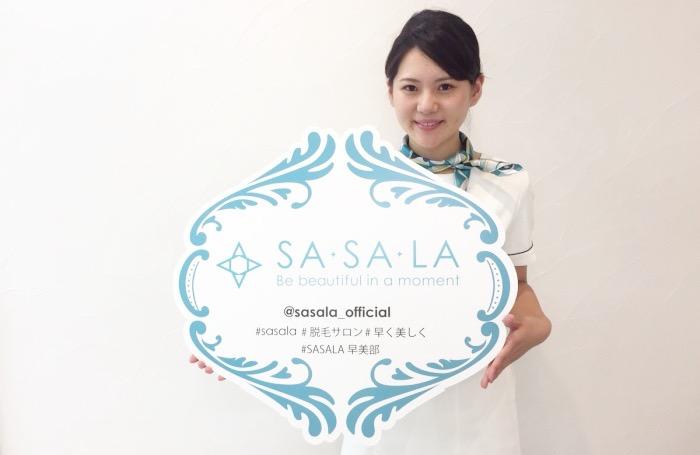 ササラの女性スタッフ