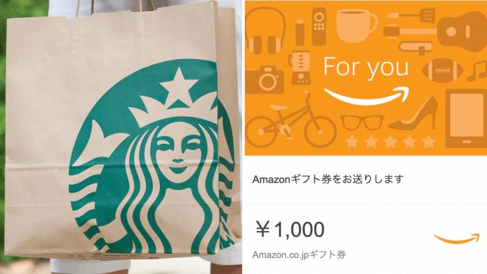 スターバックスコーヒーの紙袋とAmazonギフト券
