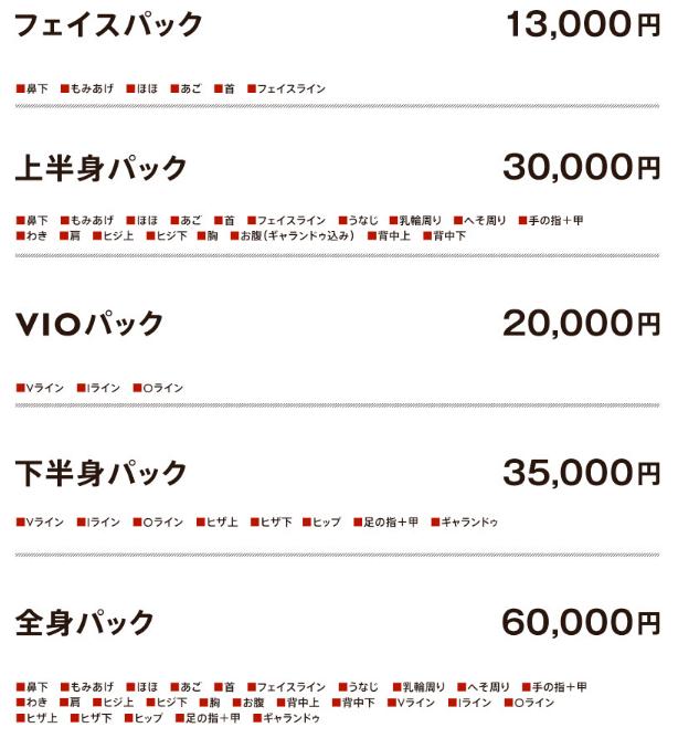 UOMO(ウオモ)の脱毛料金